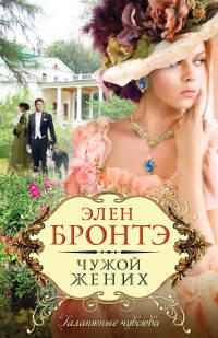 Чужой жених - Элен Бронтэ