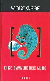 Книга вымышленных миров - Макс Фрай