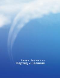 Фархад и Евлалия - Ирина Горюнова