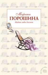 Майне либе Лизхен - Марина Порошина