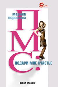 ПМС: Подари мне счастье - Марина Порошина