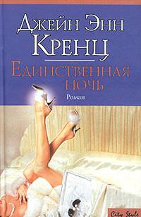 Единственная ночь - Джейн Энн Кренц
