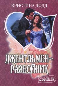 Джентльмен-разбойник - Кристина Додд