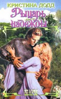 Рыцарь надежды - Кристина Додд