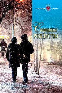 Сюрпризы Рождества - Ронда Бэйс