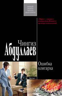Ошибка олигарха - Чингиз Абдуллаев