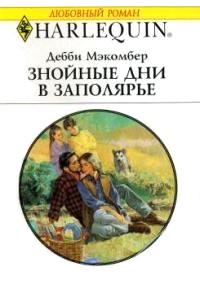 Знойные дни в Заполярье - Дебби Макомбер