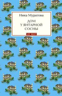 Дом у янтарной сосны - Ника Муратова
