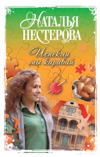 Испекли мы каравай - Наталья Нестерова