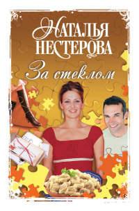 За стеклом - Наталья Нестерова