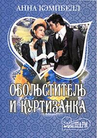 Обольститель и куртизанка - Анна Кэмпбелл