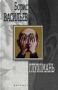 Глухомань - Борис Васильев
