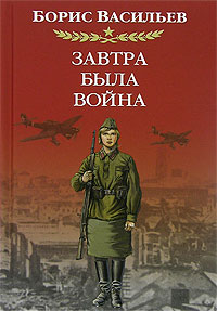 Завтра была война - Борис Васильев