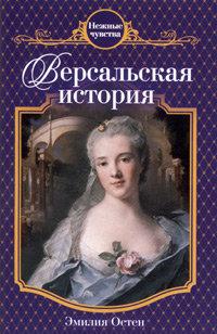 Версальская история - Эмилия Остен