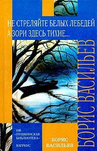 Не стреляйте белых лебедей - Борис Васильев