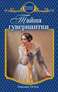 Тайна гувернантки - Эмилия Остен