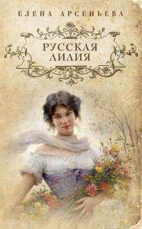 Русская лилия - Елена Арсеньева