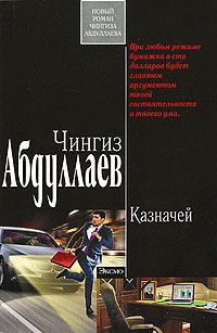Казначей - Чингиз Абдуллаев