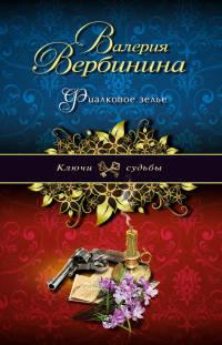 Фиалковое зелье - Валерия Вербинина