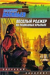 Веселый Роджер на подводных крыльях - Владимир Васильев