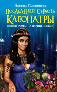 Последняя страсть Клеопатры - Наталья Павлищева