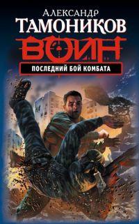 Последний бой комбата - Александр Тамоников