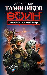 Служили два товарища - Александр Тамоников