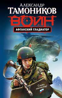 Афганский гладиатор - Александр Тамоников