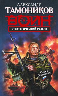 Стратегический резерв - Александр Тамоников