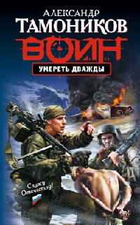 Умереть дважды - Александр Тамоников