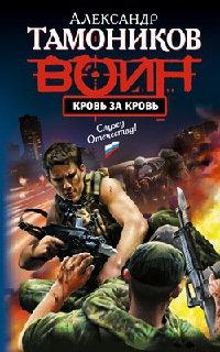 Кровь за кровь - Александр Тамоников