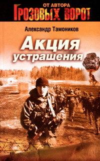 Акция устрашения - Александр Тамоников