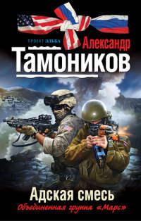 Адская смесь - Александр Тамоников