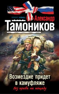 Возмездие придет в камуфляже - Александр Тамоников