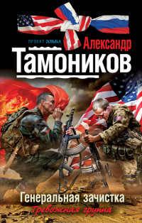 Генеральная зачистка - Александр Тамоников