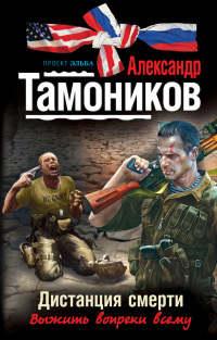 Дистанция смерти - Александр Тамоников