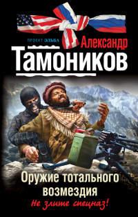 Оружие тотального возмездия - Александр Тамоников