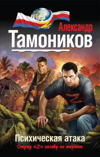 Психическая атака - Александр Тамоников