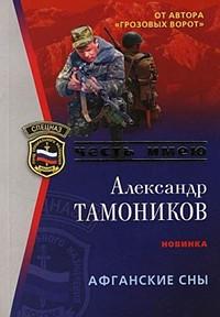 Афганские сны - Александр Тамоников