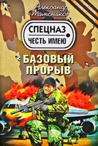 Базовый прорыв - Александр Тамоников