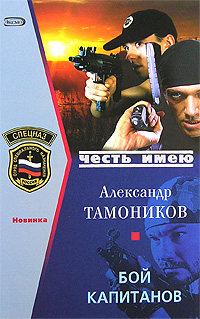 Бой капитанов - Александр Тамоников