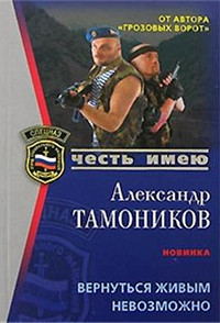 Вернуться живым невозможно - Александр Тамоников
