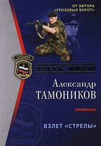 Взлет «Стрелы» - Александр Тамоников