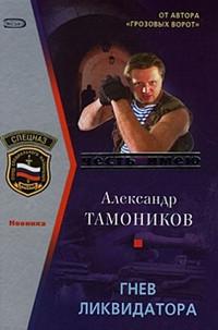Гнев ликвидатора - Александр Тамоников