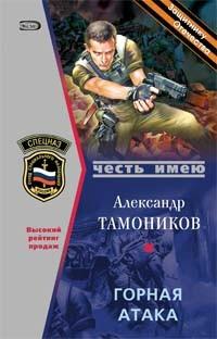 Горная атака - Александр Тамоников