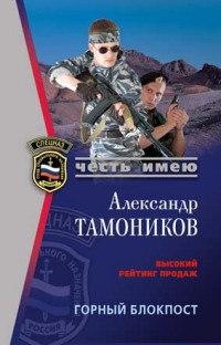 Горный блокпост - Александр Тамоников