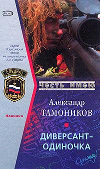 Диверсант-одиночка - Александр Тамоников