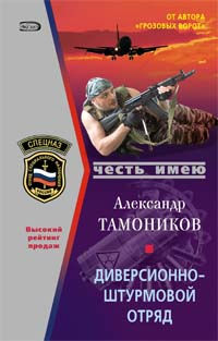 Диверсионно-штурмовой отряд - Александр Тамоников