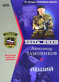 Леший - Александр Тамоников