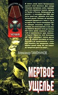 Мертвое ущелье - Александр Тамоников